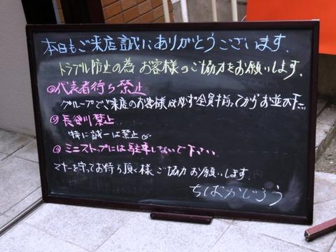 chibakarashibuya04