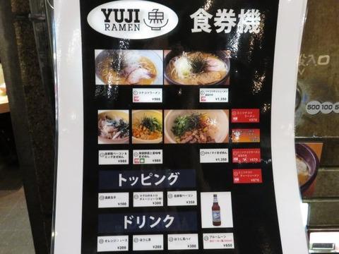 yujiramen05