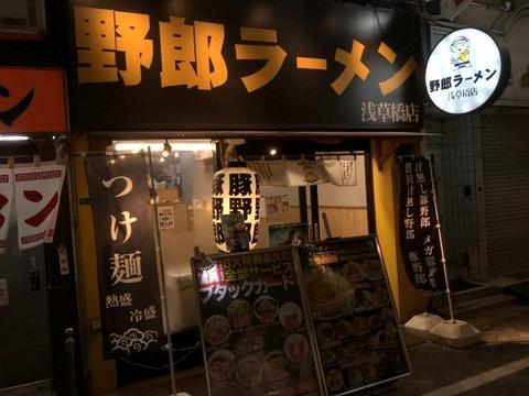 yarouasakusabashi01