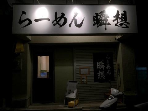 shunsou01