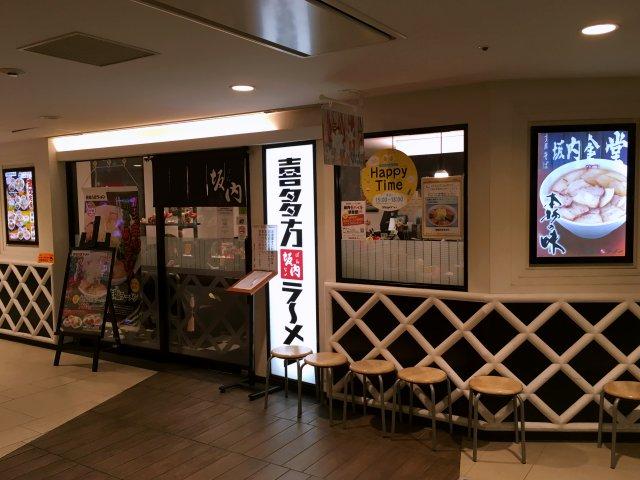 bannaiichikawa03