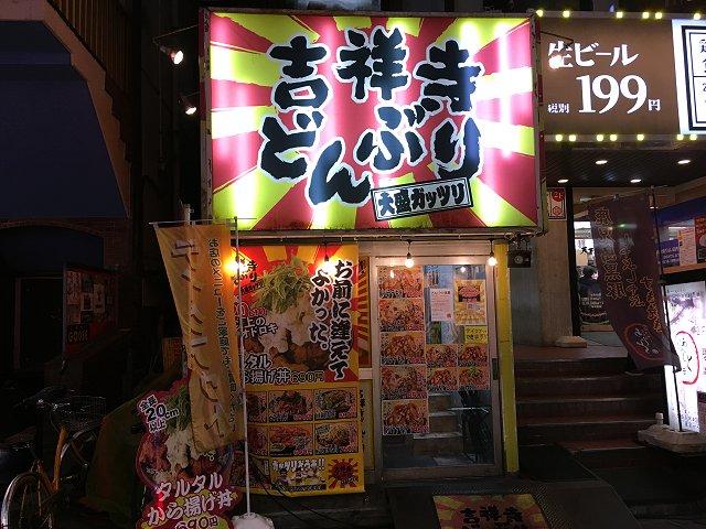 kichijyojidonburi01