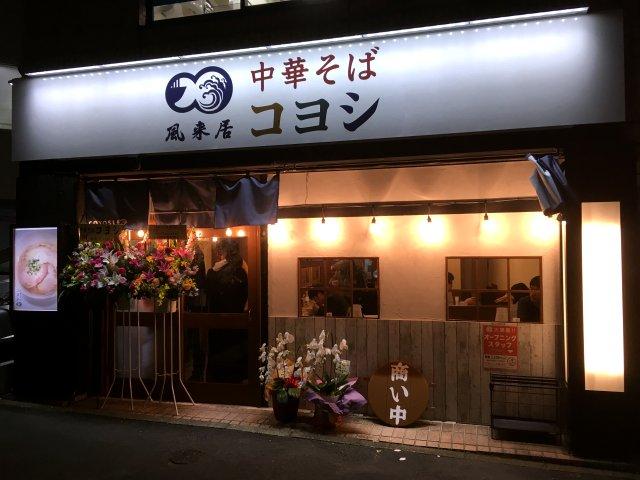 koyoshi19