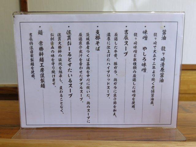 yoshitatsu12