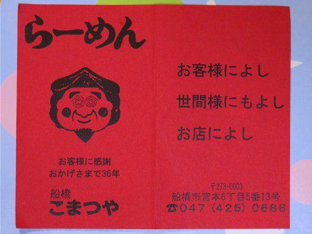 komatsuya309