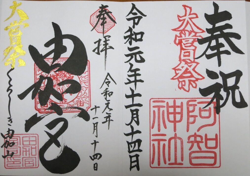 大嘗祭 阿知神社 由加本宮