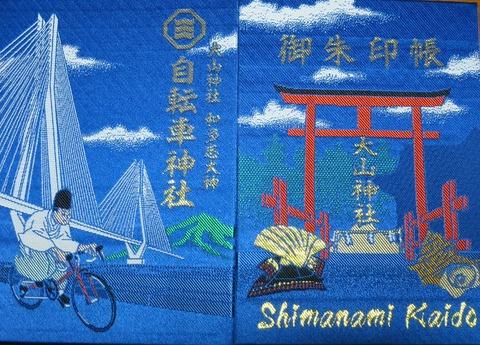 自転車神社 朱印帳