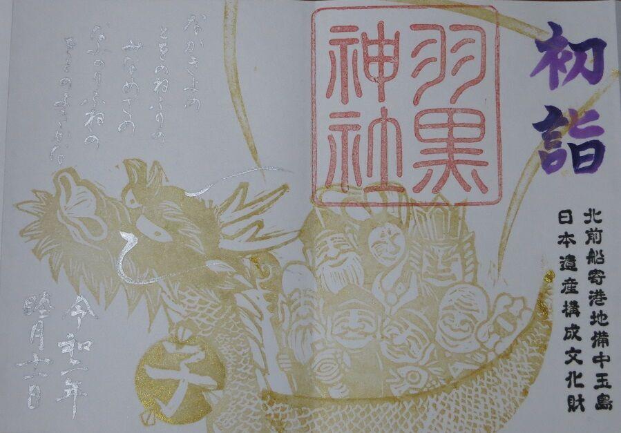 羽黒神社 1月朱印