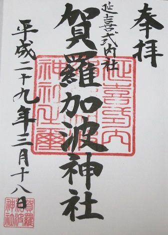 賀羅加波神社 朱印