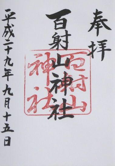 百射山神社 朱印