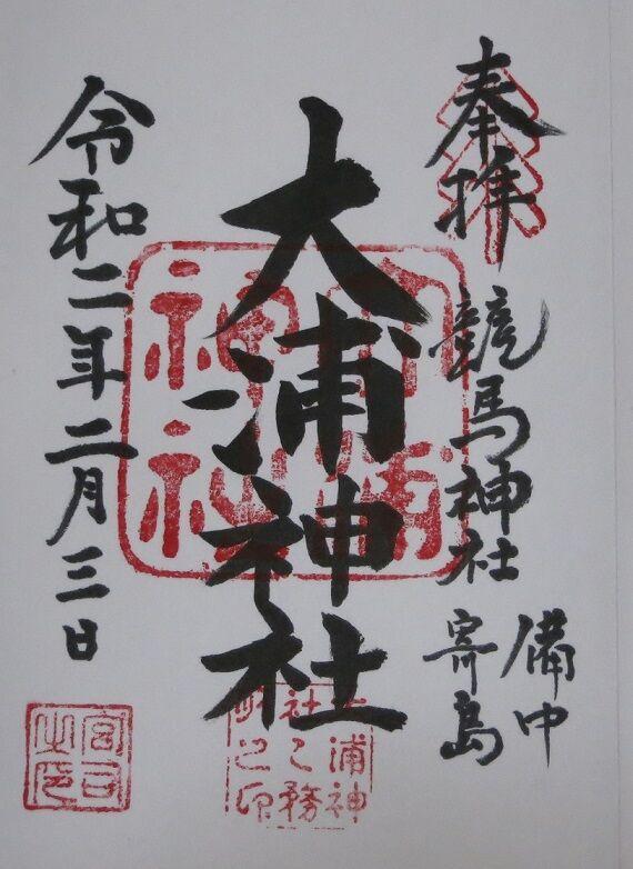 大浦神社 朱印