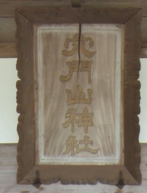 穴門山神社額