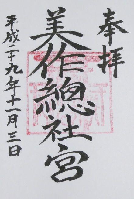 美作総社宮 朱印