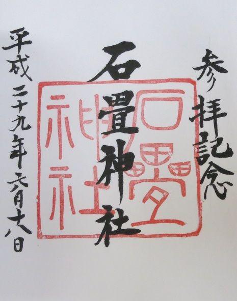 石畳神社 朱印