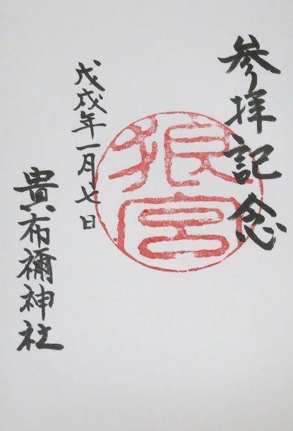 貴布禰神社 朱印