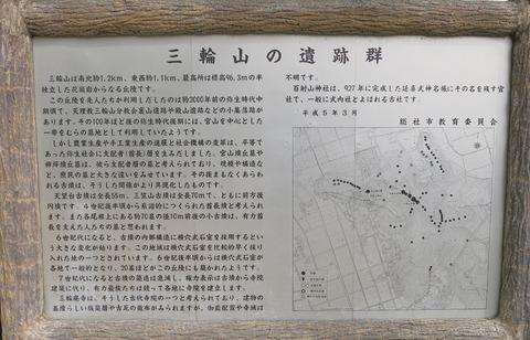 三輪山遺跡
