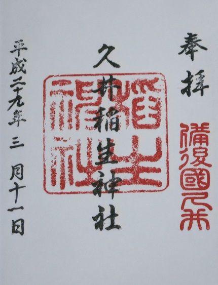 久井稲生神社 朱印