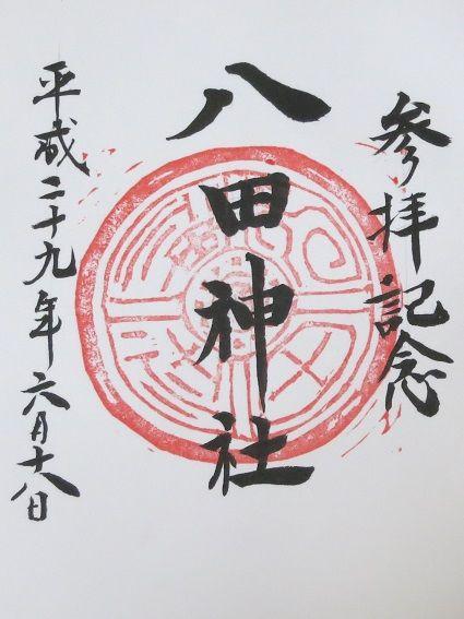 八田神社 朱印