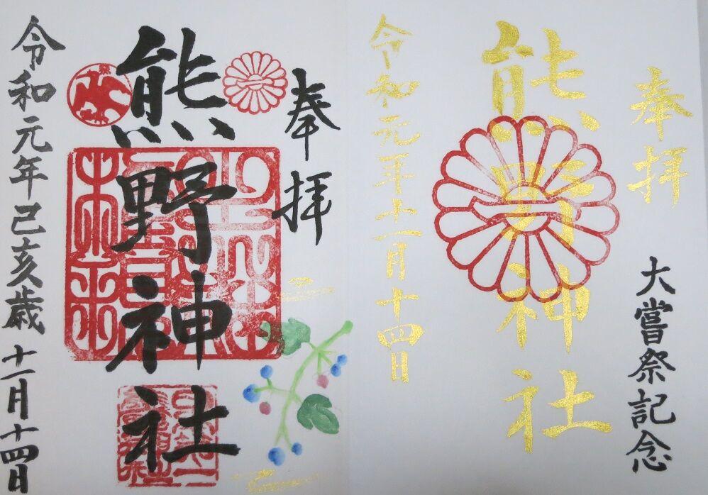 大嘗祭 熊野神社