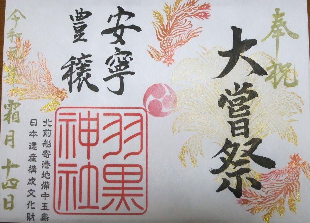 大嘗祭 羽黒神社