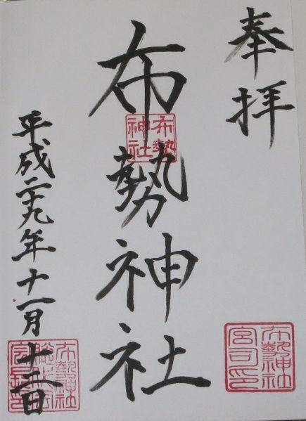 布勢神社 朱印