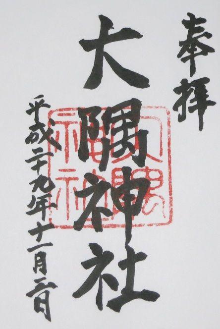 大隅神社 朱印