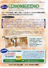 きごころ通信vol.2