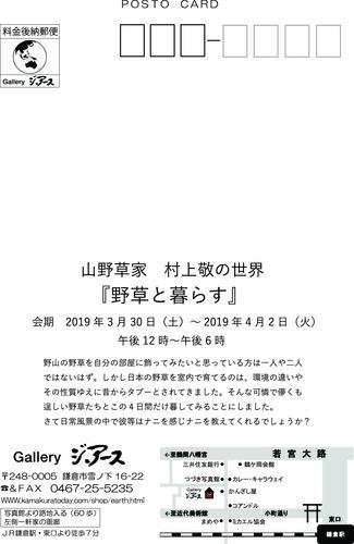 鎌倉個展2019