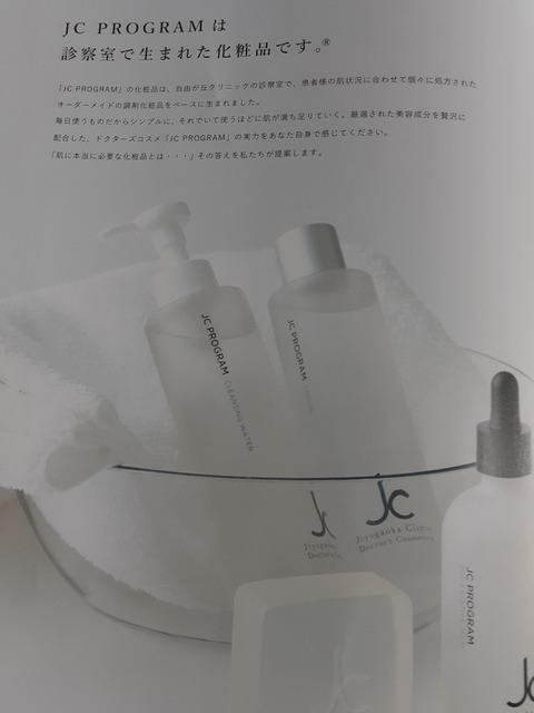 診察室で生まれた化粧品