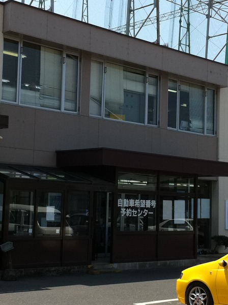 陸運 庁舎2
