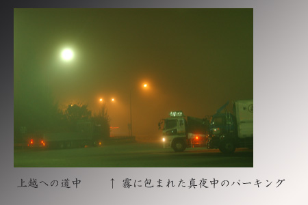 夜霧の高速道路パーキング