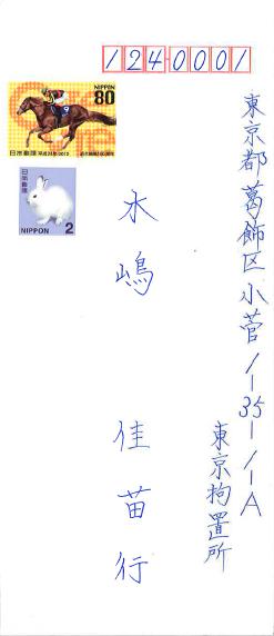 封筒2円切手