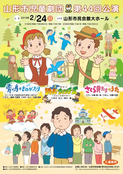 児童劇団 第44回公演