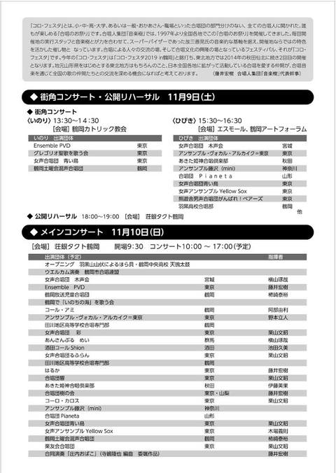 cf2019_tsuruoka_ur