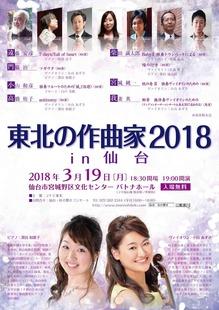 20180319東北の作曲家