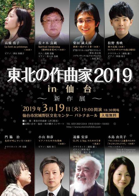 20190319東北の作曲家