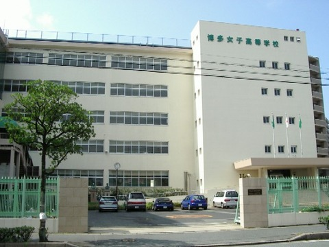 Hakatajoshi_highschool