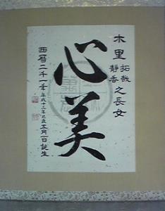 07kimura本名-234x300