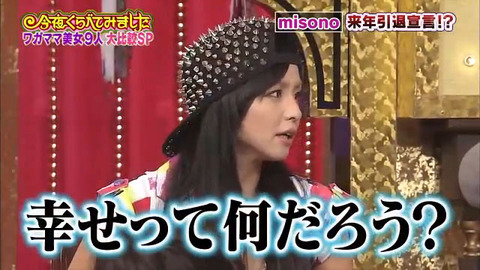 misono-konnya-kurabetemimashita-cap14
