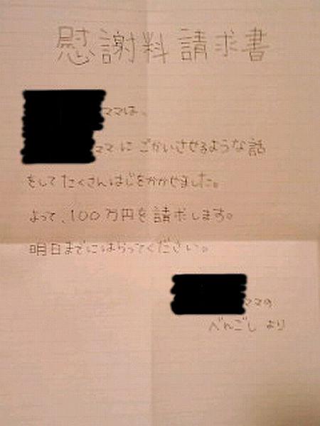 【頭オカシイ】「べんごし」から慰謝料の請求書が届いた!警察に相談に行くと内容がヤバ過ぎて警察官も腹筋崩壊ww  [679785272]->画像>9枚