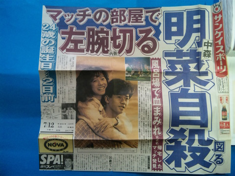 sansupo_19890712_geinou_akina