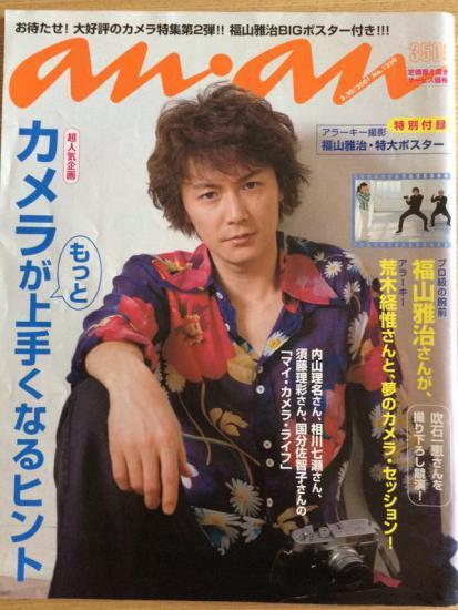0929fukuyama5