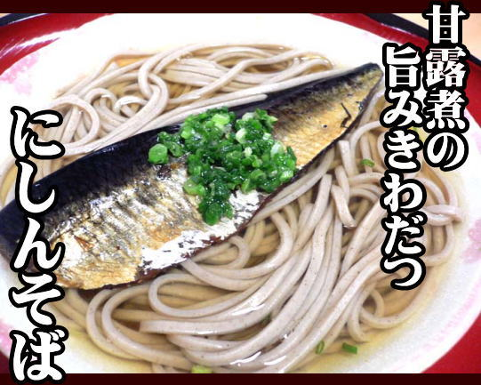 nishinsoba-pop