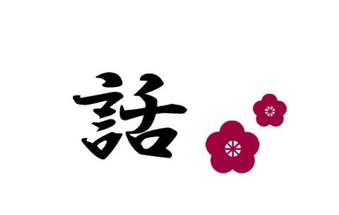 ☆サムネ画像_話