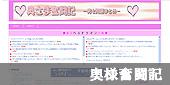 奥様奮闘記-男女問題まとめ-