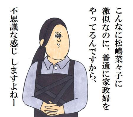【既女】発言小町【語る】2012/7/13~