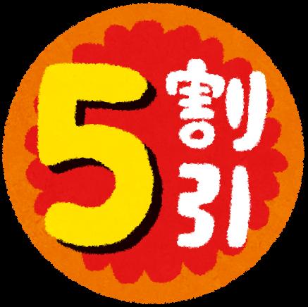 waribiki_5