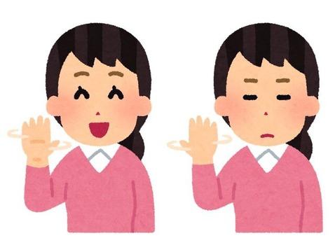 pose_tenohira_kaesu_woman