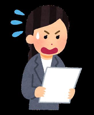 document_aseru_businesswoman