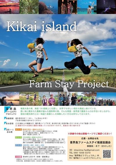 喜界島ファームステイ-チラシ正式版